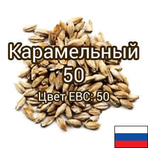 Солод Карамельный 50 Россия